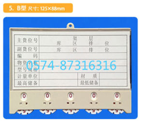Type B 12.5*8.8cm Magnetic Material Card Storage Card Warehouse Card with Numbers pictures & photos