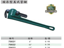 Economy American-Style Pipe Wrench Drop Forged pictures & photos