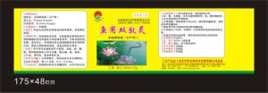 Insecticide Phoxim for Fish, Shrimp and Crab pictures & photos