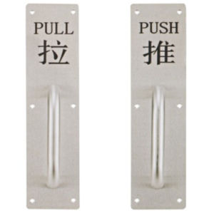 Fire-Proof Door 201/304ss Pull Push Door Handle (106, 108, 110) pictures & photos