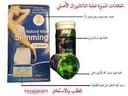 Natural Max Slimming Capsules Blue pictures & photos