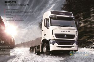 Best Price Sinotruk HOWO T7h Tractor Truck for 80tons pictures & photos