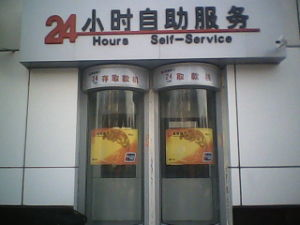 Safety Automatic ATM Pavilion (ANNY 1302) pictures & photos