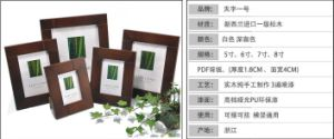 Gifts Wooden Photo Frame/Cheap Wooden Photo Frame/Promotional Wooden Photo Frame 2016 pictures & photos