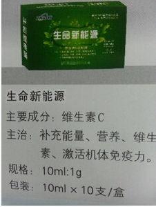 China Best Price Life Energy of Veterinary Medicine