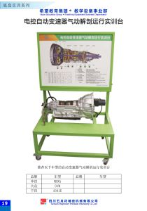 Automatic Transmission Pneumatic Power Anatomical Training Equipment pictures & photos