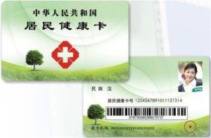 13.56MHz RFID Card for Hospital Card