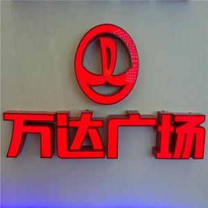 Outdoor Illuminated Signage Acrylic LED Letter Sign pictures & photos