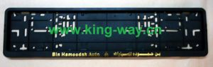 Plastic License Plate Frame with Gold Logo
