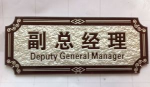 Plastic Acrylic Door Number Sign Holder pictures & photos
