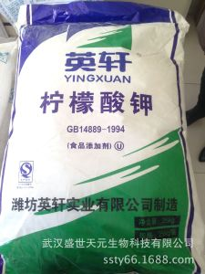 Potassium citrate monohydrate food grade pictures & photos