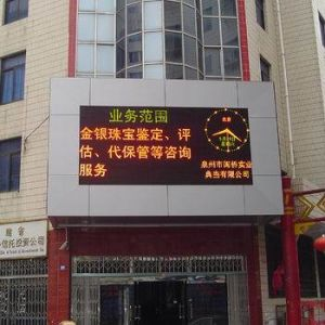 Outdoor Pitch 12mm Video Display LED Billboard pictures & photos