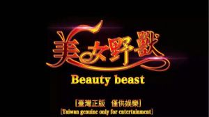Beaty and Beast 3D Fishing Hunter Game Machine Slot Machine Video Game Machine pictures & photos