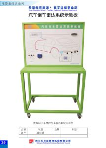 Automobile Reverse Radar System Trainer for Educational Training Equipment pictures & photos