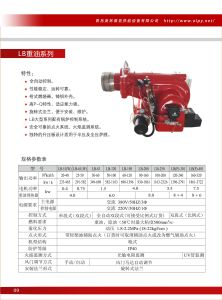 The Olpy Lb Series Heavy Oil Burner with Automatic Operation pictures & photos