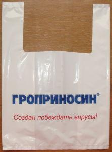 T-Shirt Bag (HF-436) pictures & photos