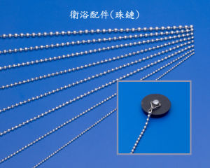 Bathroom Accessories (Ball Chain) (020)