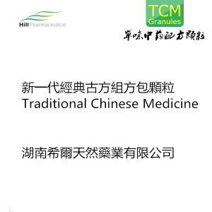 Traditional Chinese Medicine pictures & photos