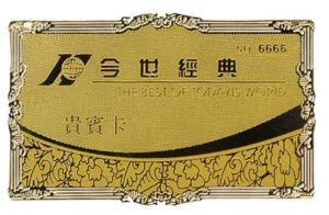 18k Golden Card, Metal Business Card, Silver Souvenir (F-12-002)