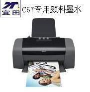 Inkjet Dye Ink for Canon Printers (A11)