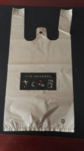 LDPE Happiness Red T-Shirt Bag pictures & photos