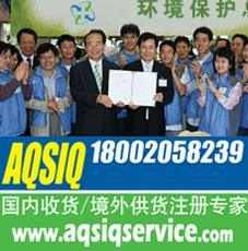 Apply Aqsiq for Scrap Material