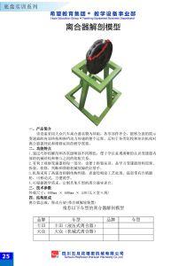 Section Clutch Model Automotive Training Equipment pictures & photos