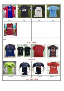2016 2017 Soccer Jersey Soccer Uniforms Football Wear Club pictures & photos