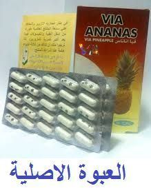 Via Pineapple Slimming Capsule pictures & photos