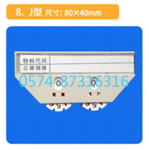 Type J 8*4cm Magnetic Material Card Storage Card Warehouse Card with Numbers pictures & photos