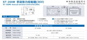 High Voltage Manual Tension Controller for Big Magnetic Powder Brake Input AC220V Output DC36V 5A pictures & photos