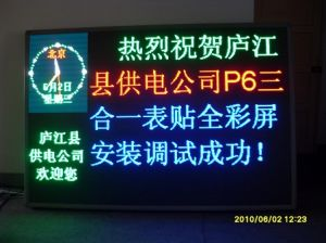 P6 Indoor Full Color Rental LED Screen pictures & photos