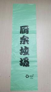 Biodegradable Bag, Compotable Bag, Biodegradable Plastic, Bag Corn Starch pictures & photos