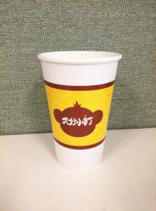 Single Wall Coffee Cup