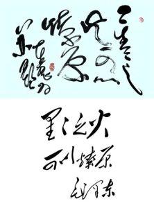 Chinese Hand Calligraphy - 2