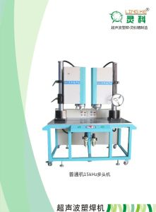 Double Heads Ultrasonic Plastic Welding Machine pictures & photos