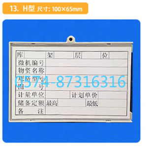 Type H 10*6.5cm Magnetic Material Card Storage Card Warehouse Card with Numbers pictures & photos