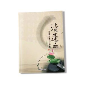 Custom Fancy Printed Calligraphy Photo Book pictures & photos