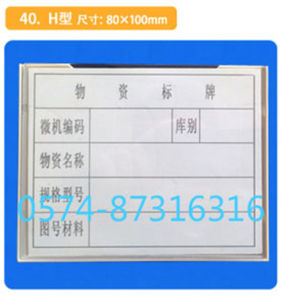 Type H 10*8cm Magnetic Material Card Storage Card Warehouse Card with Numbers pictures & photos