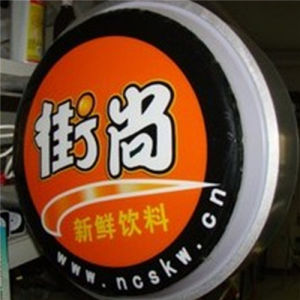 Outdoor Round Vacuum Thermoformed Advertising LED Light Box pictures & photos