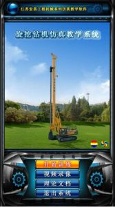 Rotary Drilling Rig Training & Examination Simulator pictures & photos