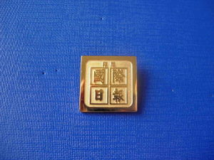 Promotion Gold Plated Badge, Square Lapel Pin (GZHY-CY-020) pictures & photos