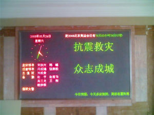 Indoor Marketing Product P4.75 LED DOT Matrix Display pictures & photos