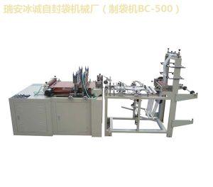 Self-Seal Bag Making Machine (BC500/BC600)