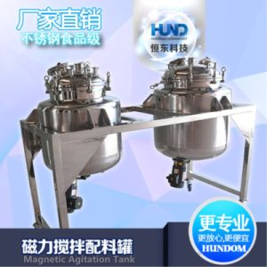 High Quality Stainless Steel Magnetic Mixing Vessel with Double Jacketed pictures & photos
