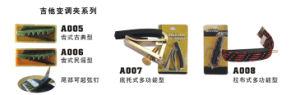 Guitar Capo (A005)