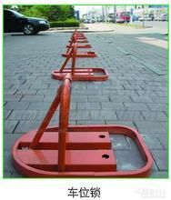 O Shape Manual Parking Lock for Parking Use pictures & photos