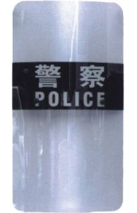 Manufacturer of Police Anti Riot Shield pictures & photos