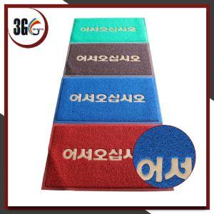 Meilleur couvre-tapis de porte de vente chaud de PVC de prix bas de qualité