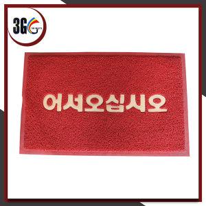 Bon couvre-tapis de porte de «bienvenue» de poids de PVC utile pour extérieur et l'entrée